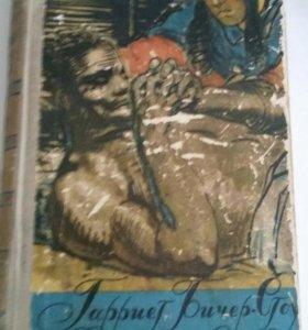 Книга Хижина дяди Тома 1958г