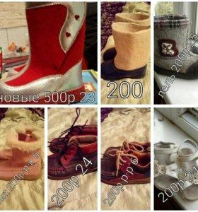 Обувь детская 23-25