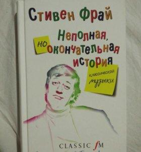 С. Фрай. История классической музыки