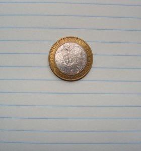10 рублей 2007 года Вологда ммд