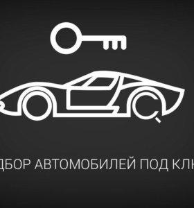 "Подбор автомобиля ""Под ключ"""
