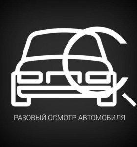 Разовая проверка покупаемого автомобиля
