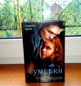 "Книга ,,Сумерки"""