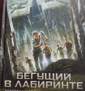 """Книга """"Бегущий в лабиринте """""""