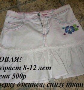 Новые юбки!( 2 вида)