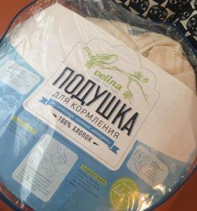 Подушка для кормления для беременных