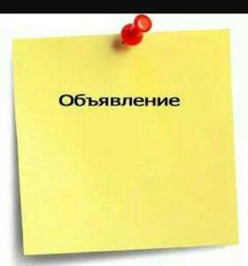 Реклама от 100 до т.д. руб