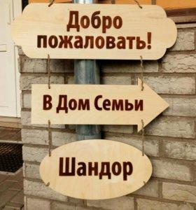 Табличка для дачи/дома