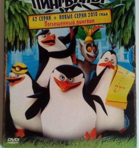 """DVD диск """"Мадагаскарские Пингвины"""""""