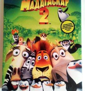 "DVD диск ""Мадагаскар 2"""