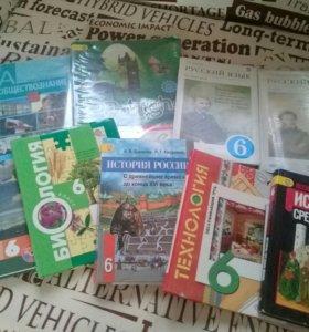Книги за 6 класс 2013-2014г
