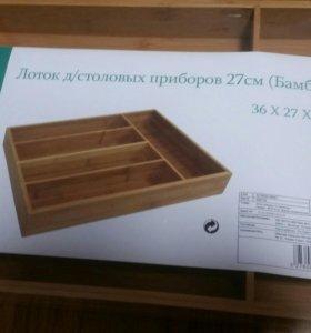 Лоток для столовых приборов из бамбука (новая)