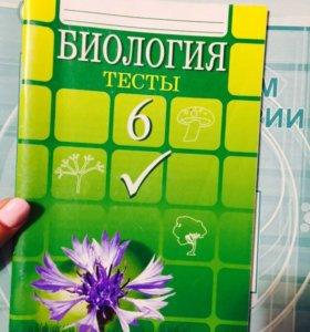 Биология тесты, Гекалюк М.С. 6 и 7 класс