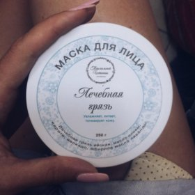 Маска для лица ЛЕЧЕБНАЯ ГРЯЗЬ (натур. косметика)