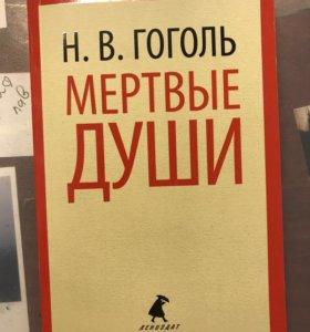 """Книга Н. В. Гоголь """"Мертвые души"""""""
