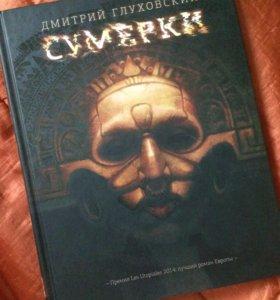 """Продам книгу """"Сумерки"""" от создателя """"метро 2033"""""""