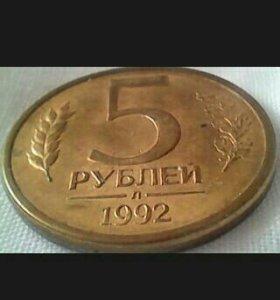 Монета 5 рублей 1992 г.Л.Россия