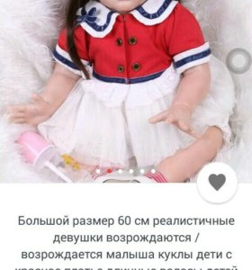 Кукла реборн 60 см
