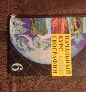 Учебник 6 класс география