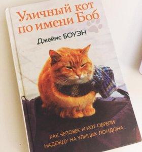 """Книга """"Уличный кот по имени Боб"""" Джон Боуэн"""