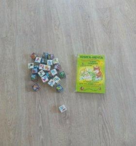 Книга, кубики