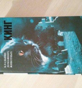 Кладбище домашних животных, Стивен Кинг