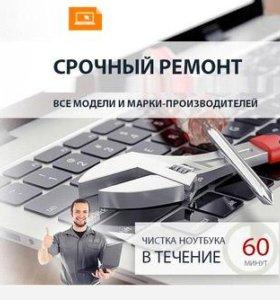 Ремонт Компьютеров, ноутбуков установка windows