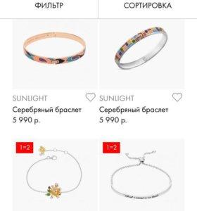 Браслет sunlight серебро/ эмаль