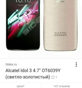 Alcatel one touch idol 3 4.4