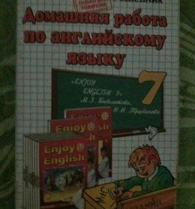 Домашняя работа по английскому языку