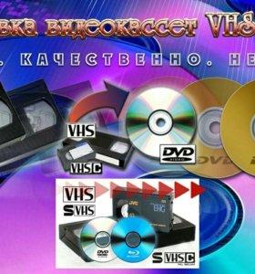 Оцифровка видеокассет VHS и VHS-C на DVD, Blu-ray
