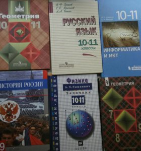 Продам учебники 7-11классы