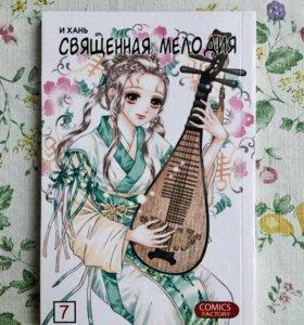 Манга Священная мелодия Том 7