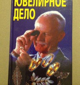 Книга Ювелирное дело. 2002 год