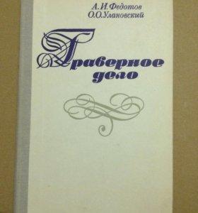 Граверное дело. 1981 год. СССР.