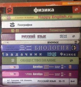 Продам учебники 10-11кл