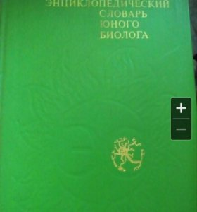 Книги. Серия из 5 книг. Энциклопедические словари.