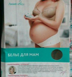 Бандаж д/беременных
