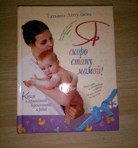 "Книга ""Я скоро стану мамой"" Татьяна Аптулаева"