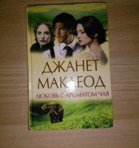 """Книга (роман) """"Любовь с ароматом чая"""""""