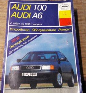 Книга по ремонту Audi A6, 100