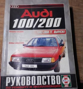 Книга по ремонту Audi 100/200