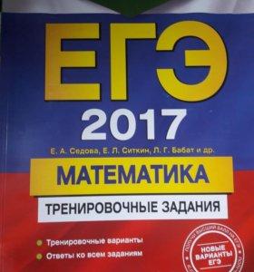 Книга ЕГЭ по математике