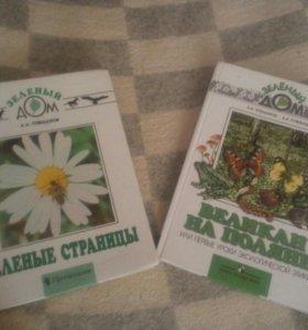 """Книги """"Зеленый дом"""""""