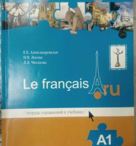 Учебник+тетрадь французский