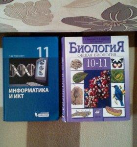 Учебники с 7-10класс.