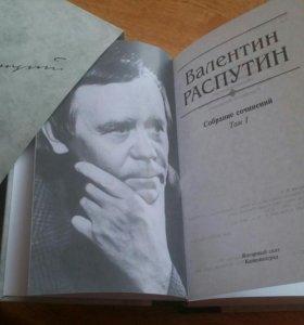 Распутин В.Г. Собрание сочинений в 2-х томах