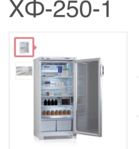 Новый медицинский холодильник