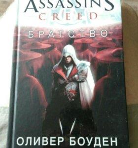Книга Assassin's