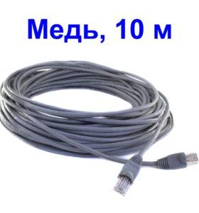 Патч-корд 10 метров RJ45 LAN UTP cat 5e медь